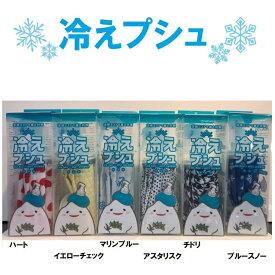 【冷えプシュ】人気商品アイスバッグ 氷嚢ミストスプレー