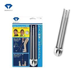 【ダイヤコーポレーション】TR-463スイングマスター DVD付スイング練習器具