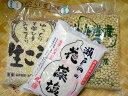 【06月27日(木)以降のお届け】有機素材使用:手作り味噌セット(玄米味噌)/5キロ出来上がり