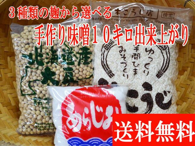 【02月02日(土)以降のお届け】選べる手作り味噌セット(米味噌、玄米味噌、麦味噌、豆味噌)/10キロ出来上がり