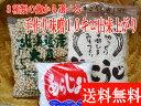 【04月27日(土)以降のお届け】選べる手作り味噌セット(米味噌、玄米味噌、麦味噌、豆味噌)/10キロ出来上がり