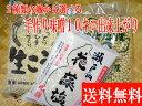 【08月24日(木)以降のお届け】有機素材使用:選べる手作り味噌セット(米味噌、玄米味噌)/10キロ出来上がり