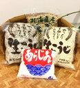 【05月02日(木)以降のお届け】手作り味噌セット(豆味噌)/約5キロ出来上がり