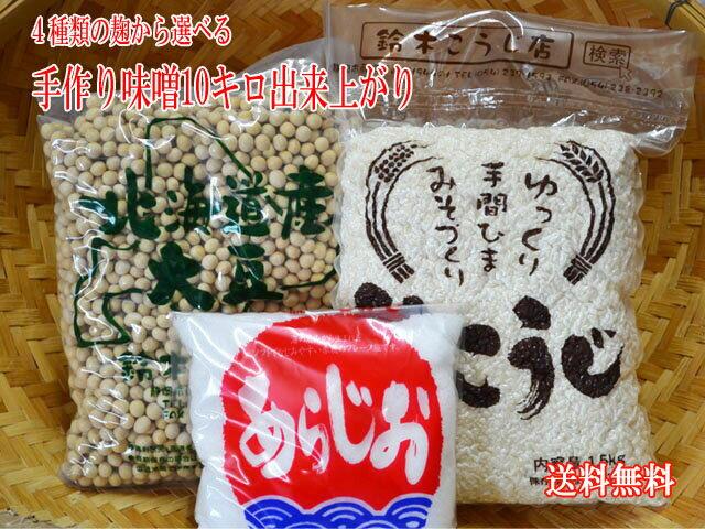 【05月30日(木)以降のお届け】選べる手作り味噌セット(米味噌、玄米味噌、麦味噌、豆味噌)/10キロ出来上がり