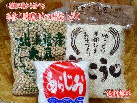 【08月01日(木)以降のお届け】選べる手作り味噌セット(米味噌、玄米味噌、麦味噌、豆味噌)/10キロ出来上がり