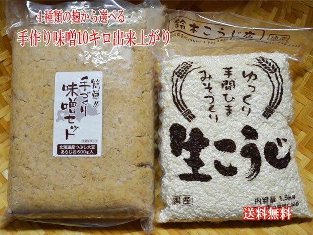 【05月30日(木)以降のお届け】カンタン!選べる手作り味噌セット(米味噌、玄米味噌、麦味噌、豆味噌/約10キロ出来上がり