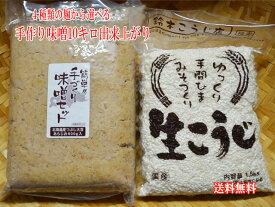 【08月01日(木)以降のお届け】カンタン!選べる手作り味噌セット(米味噌、玄米味噌、麦味噌、豆味噌/約10キロ出来上がり