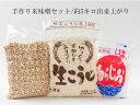 手作り味噌セット(米味噌)/5キロ出来上がり