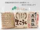 有機素材使用:手作り味噌セット(米味噌)/5キロ