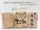 有機素材使用:選べる手作り味噌セット(米味噌、玄米味噌)/10キロ出来上がり