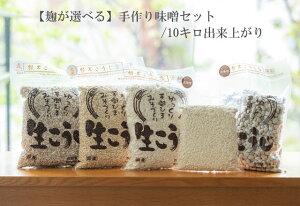 選べる手作り味噌セット(米味噌、玄米味噌、麦味噌、豆味噌)/10キロ出来上がり