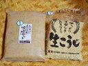 【06月01日(木)以降のお届け】カンタン!!有機素材使用/手作り玄米味噌セット/5キロ