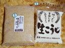 【04月27日(土)以降のお届け】カンタン!!有機素材使用/手作り米味噌セット/約5キロ出来上がり