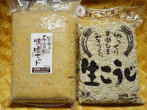 カンタン!!手作り味噌セット(麦味噌)/約5キロ出来上がり