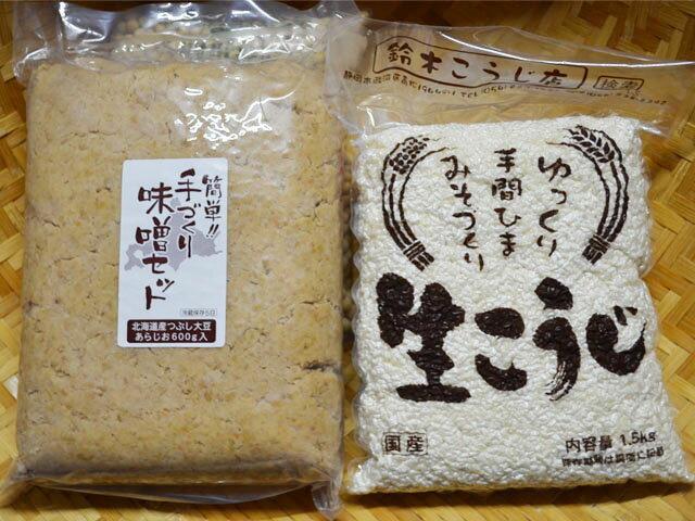 【05月30日(木)以降のお届け】カンタン!手作り味噌セット(米味噌)/約5キロ出来上がり