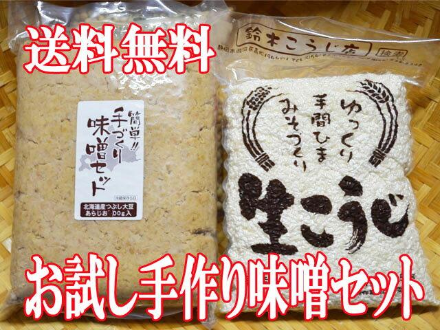 【05月30日(木)以降のお届け】【初回限定商品】お試しセット/手作り味噌2キロ出来上がり