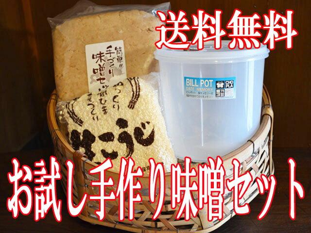 【02月02日(土)以降のお届け】【初回限定商品送料無料】容器付お試しセット/手作り味噌2キロ出来上がり