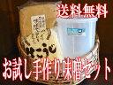 【07月05日(木)以降のお届け】【初回限定商品送料無料】容器付お試しセット/手作り味噌2キロ出来上がり
