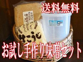 【08月01日(木)以降のお届け】【初回限定商品送料無料】容器付お試しセット/手作り味噌2キロ出来上がり