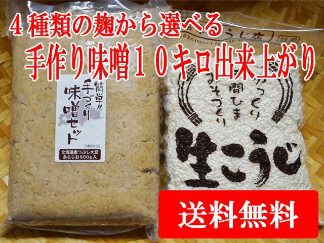 【03月10日(土)以降のお届け】カンタン!選べる手作り味噌セット(米味噌、玄米味噌、麦味噌、豆味噌/約10キロ出来上がり