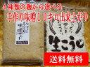 【08月24日(木)以降のお届け】カンタン!選べる手作り味噌セット(米味噌、玄米味噌、麦味噌、豆味噌/10キロ出来上がり