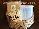 【09月26日(木)以降のお届け】【初回限定商品送料無料】容器付お試しセット/手作り味噌2キロ出来上がり