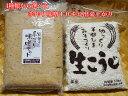 【10月26日(土)以降のお届け】カンタン!選べる手作り味噌セット(米味噌、玄米味噌、麦味噌、豆味噌/約10キロ出来…