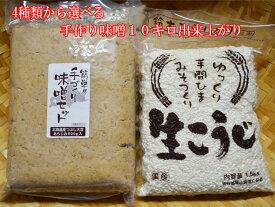 【11月02日(土)以降のお届け】カンタン!選べる手作り味噌セット(米味噌、玄米味噌、麦味噌、豆味噌/約10キロ出来上がり