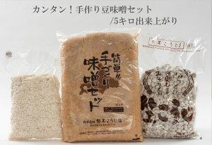 カンタン!手作り味噌セット(豆味噌)/約5キロ出来上がり