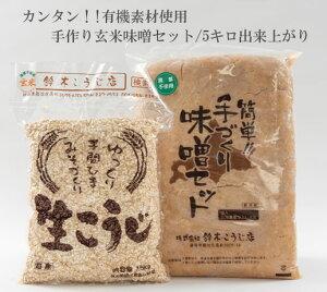 カンタン!!有機素材使用/手作り玄米味噌セット/約5キロ出来上がり