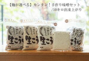 カンタン!選べる手作り味噌セット(米味噌、玄米味噌、麦味噌、豆味噌/約10キロ出来上がり