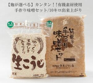 カンタン!!有機素材使用/選べる手作り味噌セット(米味噌、玄米味噌)/約10キロ出来上がり