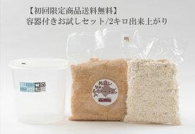 【初回限定商品送料無料】容器付お試しセット/手作り味噌2キロ出来上がり