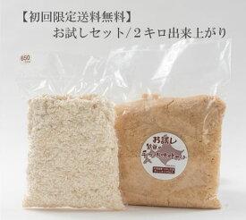 【初回限定商品送料無料】(容器を選べます!)お試しセット/手作り味噌2キロ出来上がり