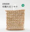 JAS有機北海道産大豆1キロ