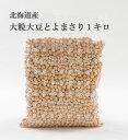 北海道産大粒大豆(2.8)とよまさり1キロ