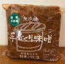 素材にこだわった有機素材使用の玄米味噌
