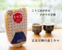 【2月20日(木)以降のお届け】玄米甘酒の素1キロ