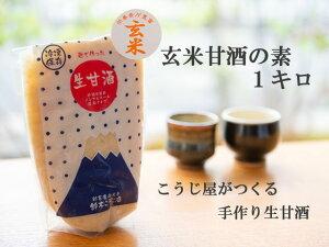 玄米甘酒の素1キロ