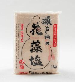瀬戸内の花藻塩 1キロ