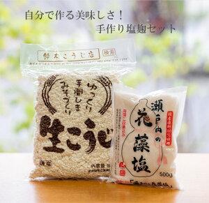 手作り塩麹セット(米麹1キロ、瀬戸内の花藻塩500グラム)