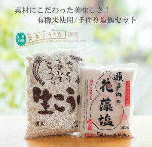 熊本県産有機米使用/手作り塩麹セット(米麹1キロ、瀬戸内の花藻塩500グラム)