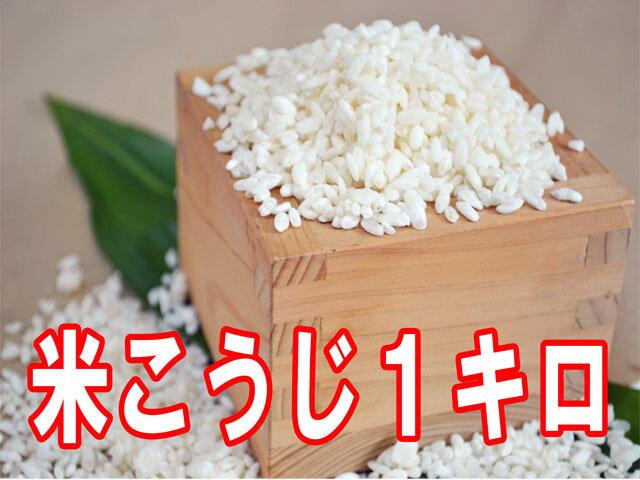 【01月31日(木)以降のお届け】米こうじ1キロ手作り味噌、甘酒、塩麹を作るのに最適な米麹