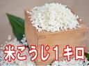【05月11日(木)以降のお届け】米こうじ1キロ手作り味噌、甘酒、塩麹を作るのに最適な米麹