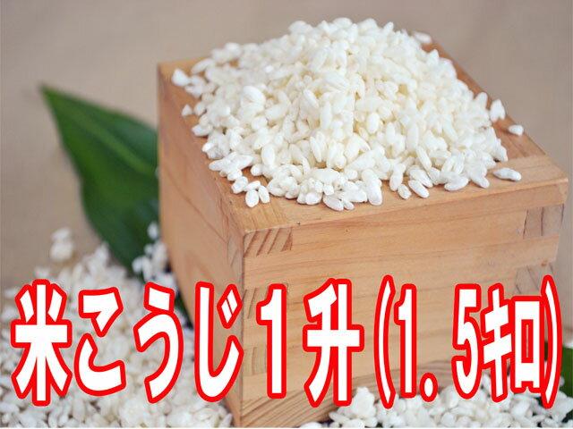 【10月04日(木)以降のお届け】米こうじ1.5キロ 手作り味噌、甘酒、塩麹を作るのに最適な米麹