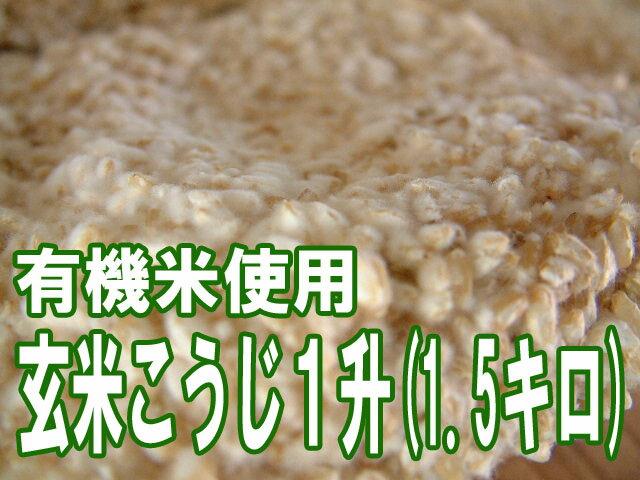 【10月04日(木)以降のお届け】鹿児島県産有機米使用/玄米こうじ1.5キロ