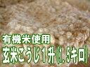 【01月25日(木)以降のお届け】宮城県産有機米使用/玄米こうじ1.5キロ