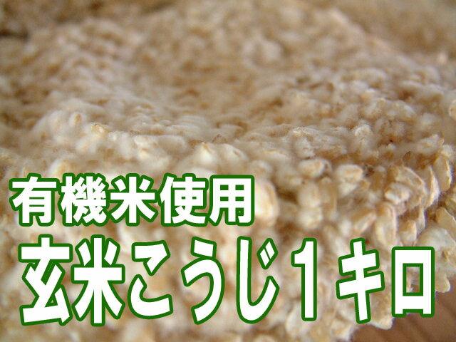 【10月04日(木)以降のお届け】鹿児島県産有機米使用/玄米こうじ1キロ