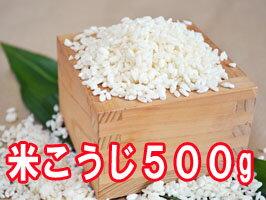 【10月04日(木)以降のお届け】米こうじ500グラム 手作り味噌、甘酒、塩麹を作るのに最適な米麹