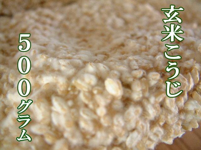 【07月26日(木)以降のお届け】玄米こうじ500グラム